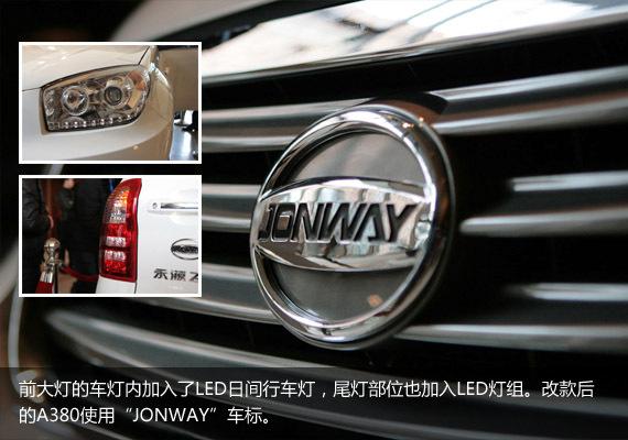 永源汽车新a380发布 预售8.08 9.97万元高清图片